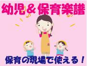 幼児&保育